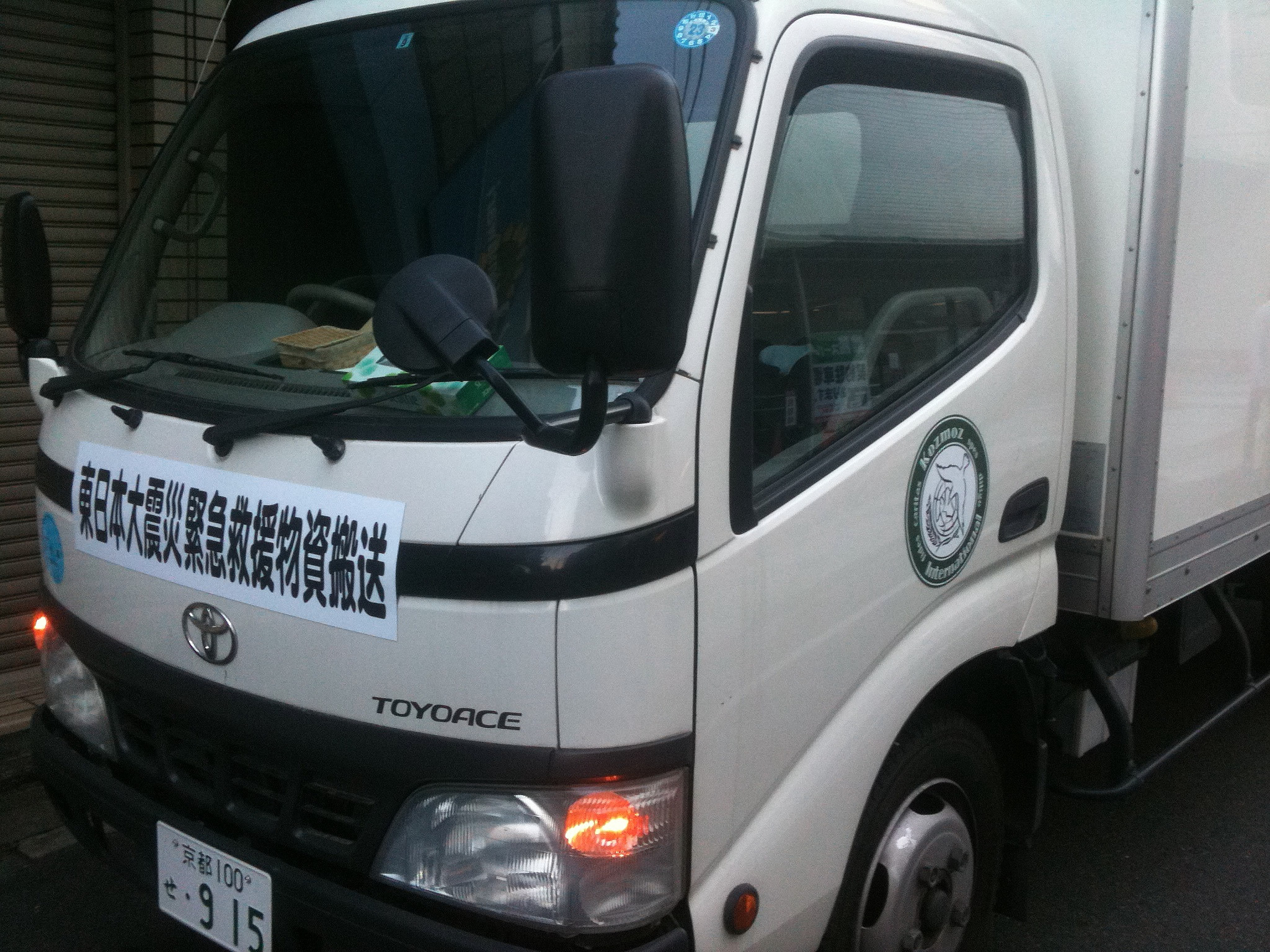 Kozmoz Delivery Truck Fueled, Loaded and Ready to Deliver Aid to Tohoku
