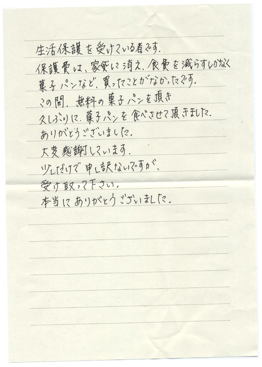 thank you letter for food received at the Kozmoz Kansai Food Bank